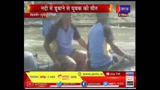 Bijnor News |  नदी में डूबने से युवक की मौत, रेस्क्यू कर शव निकाला बाहर  | JAN TV