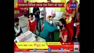 Bhind (MP) माधव राव सिंधिया स्वास्थ्य सेवा मिशन की पहल, 18+ लोगो को कोरोना का टीका लगाया