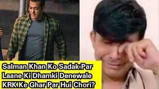 Salman Khan Ko Sadak Par Laane Ki Dhamki Denewale KRK Ke Ghar Par Hui Chori?Police Se Kar Rahe Guhar