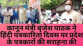कानून मंत्री बृजेश पाठक ने हिंदी पत्रकारिता दिवस पर प्रदेश के पत्रकारों की सराहना की