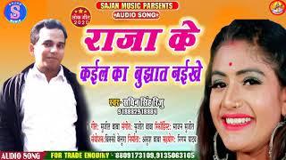 Yarwa Ke Kailka    यारवा के कईल का   2021 Super Hit  Song   Sachin Singh Riju #Sajan_Music_Pakari...
