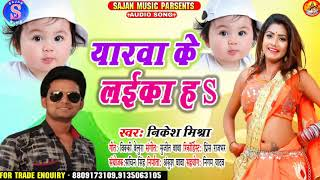 Yarwa Ke Laika   यारवा के लईका  Nikesh Mishra  2021 Hit Song  निकेश मिश्रा#Sajan_Music_Pakari