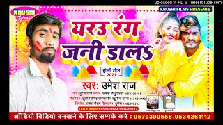 #RANG GANI DALA HAMRA KE || #BHOJPURI HOLI SONG 2021||#UMESH RAJ