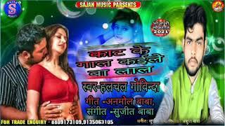 गाल हमार काट के !!हलचल गोबिंदा का सुपरहिट गीत!!Gal Hamar Kat Ke!!Lettest Song 2021
