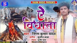 ए_विधाता ||Nigam Kumar Yadav ||Lettest Song 2021||A Vidhata ||Real Story