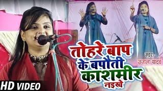 Ujala Yadav ने जमकर दहाड़ा मंच पर   तोहरे बाप के बपौती काशमीर नइखे   Bhojpuri Birha Song