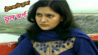 """ট্র্যাজেডি ড্রামা """" ভুল স্বর্গ """"   Sharmin shila   Jitu Ahsan   Bangla romantic tragedy drama  """
