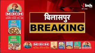 Bilaspur Collector Dr. Saransh Mittar ने किया औचक निरीक्षण, अधिकारी-कर्मचारियों को लगाई फटकार