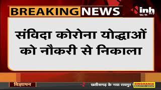 Chhattisgarh News    Durg, संविदा कोरोना योद्धाओं को नौकरी से निकाला