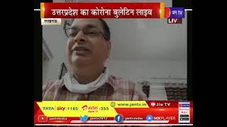 Uttar Pradesh Corona Bulletin LIVE | उत्तर प्रदेश का कोरोना बुलेटिन लाइव | JAN TV