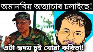 MLA Akhil Gogoiলৈ এটি কবিতা❣️ || মই আকৌ আহিছোঁ || Akhil Gogoi Poem || Release Akhil Gogoi
