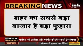Madhya Pradesh News || Corona Virus Lockdown, Unlock के बाद भी नहीं मिली दुकान खोलने की अनुमति