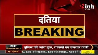 Madhya Pradesh News || Datia : रेत खदान पर बदमाशों ने की फायरिंग, गोली लगने से Police आरक्षक घायल