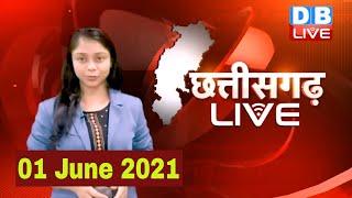 Chhattisgarh bulletin : छत्तीसगढ़ की बड़ी खबरें | CG Latest News Today | 01 June 2021 | #DBLIVE