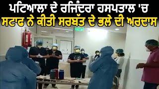 Patiala के Rajindra Hospital में Staff ने की अरदास