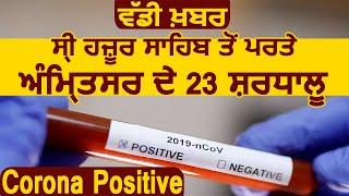 Big Breaking : Sri Hazur Sahib से लौटे Amritsar के 23 श्रद्धालु Corona Positive
