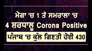 ਮੋਗਾ 'ਚ 1 ਤੇ ਸਮਰਾਲਾ 'ਚ 4 ਸ਼ਰਧਾਲੂ  Corona Positive ਪੰਜਾਬ 'ਚ ਕੁੱਲ ਗਿਣਤੀ 430