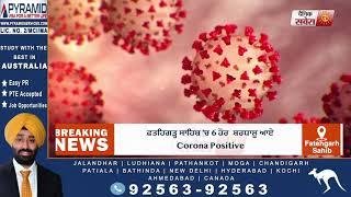ਫ਼ਤਹਿਗੜ੍ਹ ਸਾਹਿਬ 'ਚ 6 ਹੋਰ  ਸ਼ਰਧਾਲੂ ਆਏ Corona Positive ਸ਼ਹਿਰ 'ਚ ਕੁਲ 9 ਹੋਏ Corona Positive ਮਰੀਜ਼
