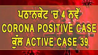 ਪਠਾਨਕੋਟ 'ਚ Corona ਦੇ 4 ਨਵੇਂ Positive Case ਕੁੱਲ Active Case 39
