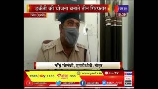 Bhind (MP) - डकैती की योजना बनाते तीन बदमाश गिरफ्तार , राधे गुर्जर गिरोह के है तीनो सदस्य