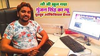 लो जी खुल गया गुंजन सिंह का न्यू यूट्यूब OFFICIAL CHANNEL   Khulal Kesiya Ke Hawa - Gunjan Singh