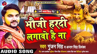Haldi Kalash Vivaah Geet | Gunjan Singh | भौजी हरदी लगावो है ना | Antra Singh Priyanka | Maghi Song
