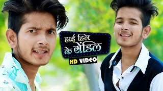 Video | #Khesari Lal Yadav | हाई हिल के सेंडिल | #Antra Singh | High Heel Ke Sandil | Attitude Boys