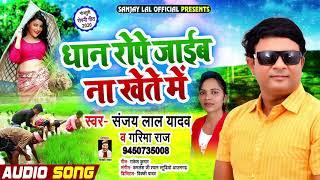 धान रोपे जाइब ना खेते में   #संजय_लाल_यादव , Garima Raj का Bhojpuri Song   Bhojpuri Dhobi Geet 2020