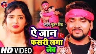 Gunjan Singh #बेवफाई गाना | Ye Jaan Fasari Laga Leb | ऐ जान फसरी लगा लेब | Bhojpuri Sad Song 2021