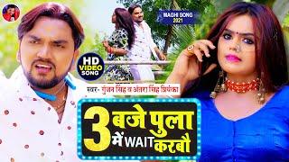 #Video | 3 Bje Pula Me Wait Karbau | Gunjan Singh | 3 Bje Pula Me Wait Karbau | Antra Singh | Maghi