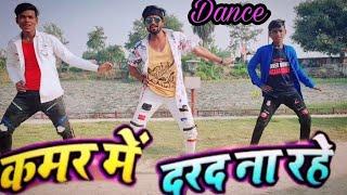 #VIDEO || कमर में दरद ना रहे | #Khesari Lal Yadav | Kamar Me Darad Na Rahe | Bhojpuri Song 2021