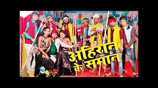 Video - Khesari Lal Yadav - अहिरान के सामान - Ahiran Ke Saman - Antra Singh Priyanka - Hit Song 2021