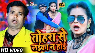 #VIDEO | तोहरा से लईका ना होई | #Sanjay Lal Yadav | Bhojpuri Hit Song 2021