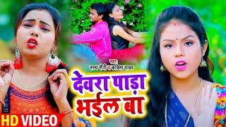 #VIDEO | देवरा पाड़ा भईल बा | #Satya Saini , #Kavita Yadav | Bhojpuri Dhobi Geet 2021
