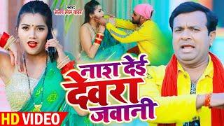 #VIDEO | नाश देई देवरा जवानी | #Sanjay Lal Yadav का सबसे हिट गाना | Bhojpuri Hit Song 2021