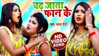 #VIDEO | चढ़ जाता फान के | #Satya Saini | धोबी गीत | Chad Jata Fan Ke | Bhojpuri Song 2021