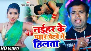 #VIDEO | नईहर के प्यार पेटवे में हिलता | #Sanjay Lal Yadav | Bhojpuri Hit Song 2021