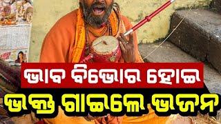 Devotee's Bhajan | ଭାବ ବିଭୋର ହୋଇ ଭକ୍ତ ଗାଇଲେ ଭଜନ | Satya Bhanja