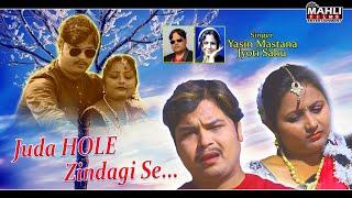 Juda Hole Jindagi Se   Love Song   Sad Song   Nagpuri Video   Singer - Jyoti Sahu & Yasin Mastana