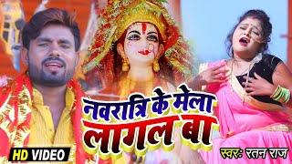 #VIDEO   नवरात्रि के मेला लागल बा   #Ratan Raj का भोजपुरी #नवरात्री गीत   Bhojpuri Devi Geet 2020