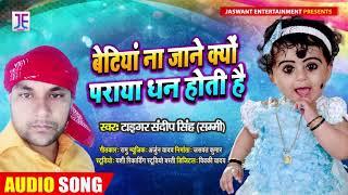 बेटियां ना जाने क्यों पराया धन होती है   Tiger Sandeep Singh sammi   Bhojpuri Song New 2020