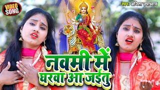 #VIDEO   #Anita Upadhyay का सुपरहिट #नवरात्री गीत   नवमी में घरवा आ जईतु   Bhojpuri Bhakti Song