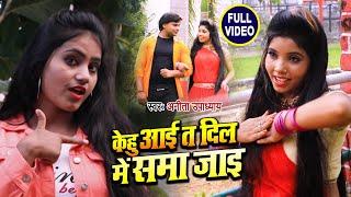 #VIDEO   केहु आई त दिल में समा जाई   #Anita Upadhyay   New जबरजस्त भोजपुरी गाना   Bhojpuri Song 2020