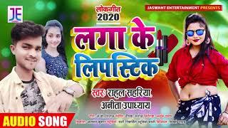 लगा के लिपस्टिक   #Anita Upadhyay   New जबरजस्त भोजपुरी गाना   #Rahul Sahariya   Bhojpuri Song 2020