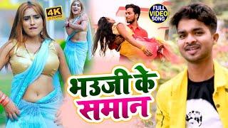 #VIDEO | भउजी के समान | #Rahul Saheriya का जबरजस्त #भोजपुरी गाना | New Bhojpuri Song 2021