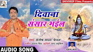 SAntosh Yadav Bechan का सुपरहिट भजन   दीवाना संसार भईल   Diwana Sansar Bhail   Shiv Bhajan