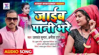 #Anita Upadhyay | जाईब पानी भरे | #Jaswant Kumar | नया सुपरहिट #भोजपुरी गाना | Bhojpuri Song 2021