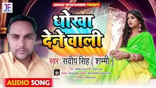 धोखा देने वाली - Sandeep Singh Shammi - Dhokha Dene Wali - Bhojpuri Song New