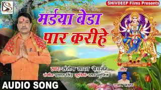 SAntosh Yadav Bechan का सुपरहिट भजन   मईया बेडा पार करीहे   Maiya Beda Paar Karihe   Bhakti Song