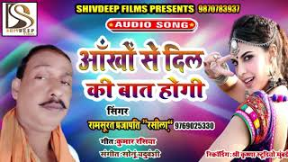 Ramsurat Prajapati   Bhojpuri song 2020   Ankho Se Dil Ki baat Hogi   Bhojpuri